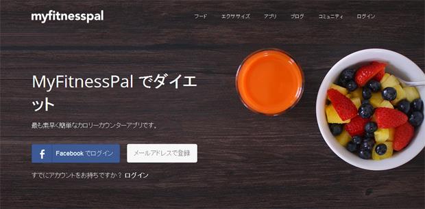 myfitnesspal_jp