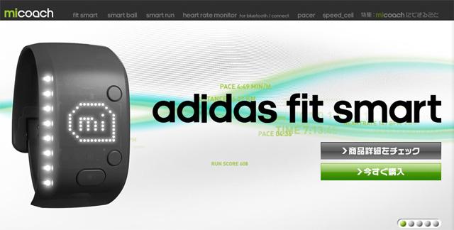 adidas_fitsmart
