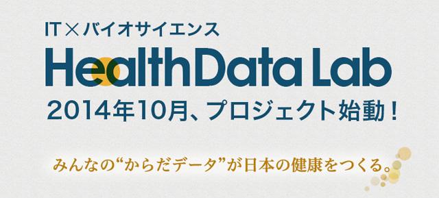 healthdatalab