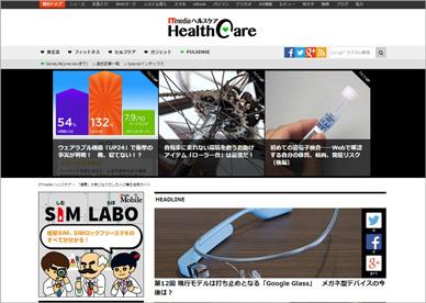 itmedia_healthcare