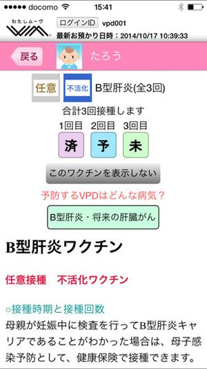 vpd_app