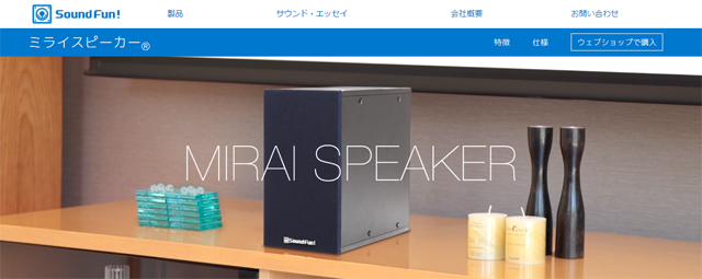 mirai_speaker