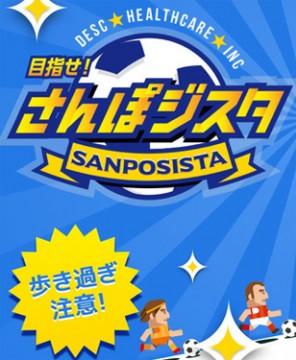 sanpoji_eyecatch