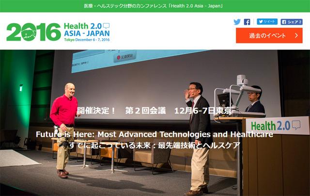 health2_0_2016